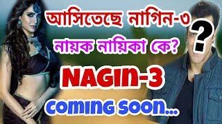 আসছে নাগিন-৩! কিন্তু নায়ক নায়িকা কে? Nagin-3 Coming Soon on Colours Tv | Nagin-3 New Promo
