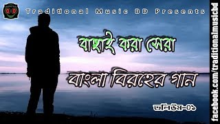 Bangla Sad Song   বর্তমান সময়ের সবচেয়ে জনপ্রিয় বিরহের গান   বারবার শুনতে ইচ্ছে করবে