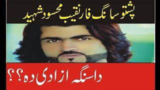 Da sanga azadi da. zawan me katal kegi  inqelab inqelab Naqeeb Mehsood, Manzoor Pashteen