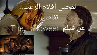 لمحبى أفلام الرعب..تفاصيل عن فيلم هالوين  THE HALLOWEEN 2018 / استديو العرب سينما