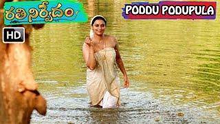 Rathinirvedam Movie Songs HD - Poddu podupula | Malayalam Dubbed | Sreejith | Shweta | V9 Videos