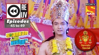 Weekly Reliv | Shankar Jai Kishan 3 in 1 | 09th October to 13th October 2017 | Episode 45 to 49