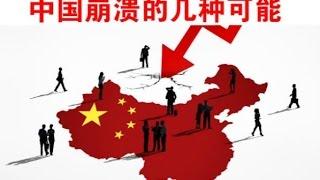 中共政权崩溃的几种模式/博闻焦点
