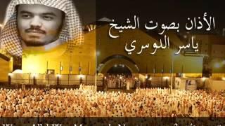 الأذان المؤثر بصوت الشيخ ياسر الدوسري.. أتحداك!