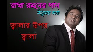 Jalar Upor Jala By Mithun