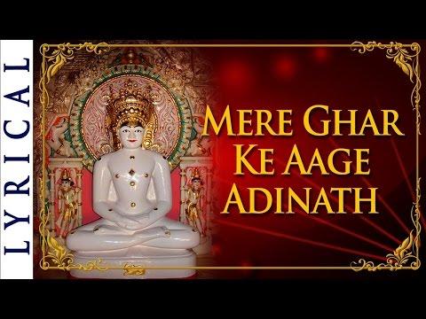 Jain Stavan - Mere Ghar Ke Aage Adinath Tera Mandir   Paryushan Parva   Jai Jinendra  