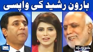 Haroon ur Rasheed RETURNS! Khabar Yeh Hai - 1 April 2017 - Dunya News