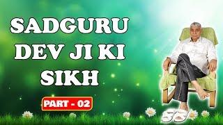 Sadguru dev ji Ki Sikh 2    Sant Rampal Ji Maharaj    Kabir Is God