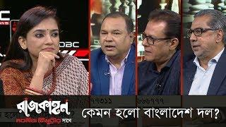 কেমন হলো বাংলাদেশ দল? || রাজকাহন || Rajkahon 2 || DBC NEWS 18/04/19