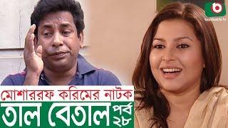 Bangla Comedy Natok | Tal Betal | EP 28 | Mosharraf Karim, Hillol, Jenny, Mim7