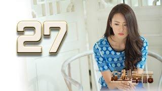 【定制幸福】Customize Happiness 27 喬任梁、童瑤、米露