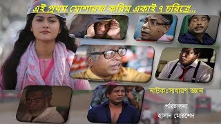 Shadharon Gyan A Film Factory Producation