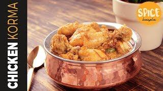 চিকেন কোরমা | Chicken Korma Recipe | Korma Recipe Bangla | Shahi Korma Recipe