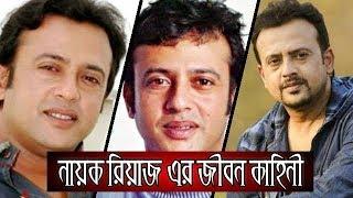 নায়ক রিয়াজ এর জীবন কাহিনী |  Popular Actor Riaz Life Story
