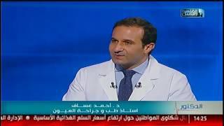 القاهرة والناس   فنيات عمليات تصحيح الإبصار مع دكتورأحمد عساف فى الدكتور