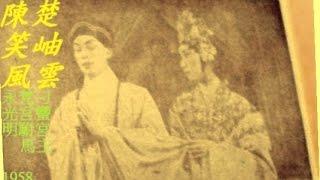 楚岫雲(飾燕燕)陳笑風陸雲飛小飛紅【燕燕做媒調風月】1959永光明名劇馮志芬編劇