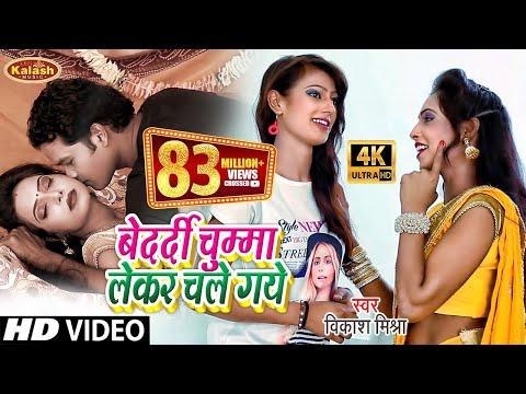 Xxx Mp4 बेदर्दी चुम्मा लेकर चले गए Bedardi Vikash Mishra Bhojpuri Hot Song 2017 3gp Sex