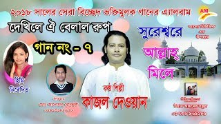 Kajol Dewan |dekhile oi belal rup | md:anowar soresori | Bangla New Baul Song 2018