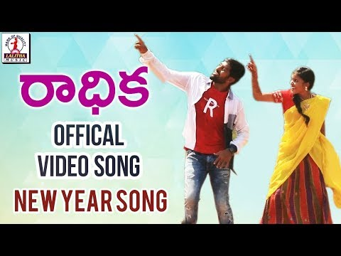Xxx Mp4 RADHIKA Full Video Song 2019 New Year Special Song Latest Folk Songs Lalitha Audios Videos 3gp Sex