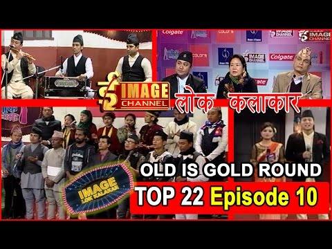 Image Lok Kalakar | Top 22 | उत्कृष्ट २२ प्रतियोगी १० औं शृम्खला | Old is Gold Round |Image Channel