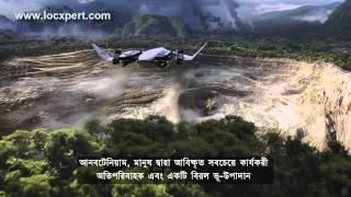 Avatar trailer- Bangla subtitle by LOCXPERT