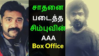Simbhu mega AAA movie box office collection after all negative reviews