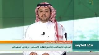 المجلس الأعلى لرابطة العالم العالم الإسلامي: استقرار المملكة خط أحمر للعالم الإسلامي وريادتها مستحقة
