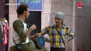 مسرح مصر - على ربيع يتألق في قصيدة أه لو لعبت يا كرش