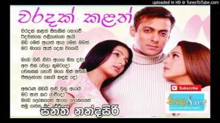 Waradak Kalath Sithakin Nowe with lyrics   Sanath Nandasiri with Sunflowers  Janappriya Gee