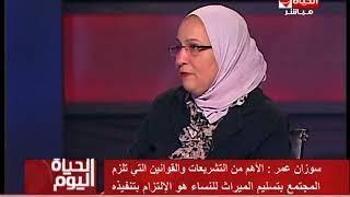 الحياة اليوم - سوزان عمر: الأهم من تشريعات وقوانين تسليم الميراث للنساء هو الإلتزام بتنفيذه