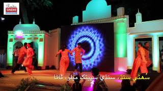 Dance on Jiye Sindh at Sunhri Sindh, Thane