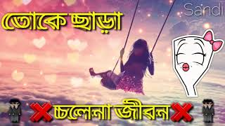 Aka aka beche thaka very sad bangla WhatsApp status