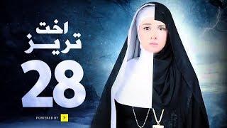 مسلسل أخت تريز - حنان ترك - الحلقة 28 الثامنة والعشرون | O5t Treaz- Hanan Tork - Ep 28 - HD