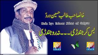 bus kar jindri na ro jindri | Talib Hussain Dard