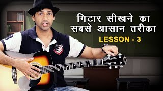 Guitar Lesson For Absolute Beginners - Lesson 3 (Karz Theme) By VEER KUMAR