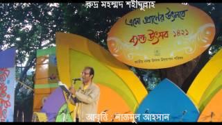 আবৃত্তি : অনিদ্রার শোকচিহ্ন, রুদ্র মুহম্মদ শহীদুল্লাহ, আবৃত্তি : নাজমূল আহসান