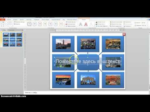 Как сделать интерактивную презентацию