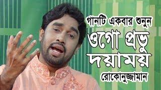 Ogo prvu doyamoy | ওগো প্রভু দয়াময় Rokonuzzaman Islamic Song | Bangla New Islamic Song