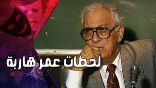 التمثيلية التليفزيونية ״لحظات عمر هاربة״ ׀ عمر الحريري – علاء رامي