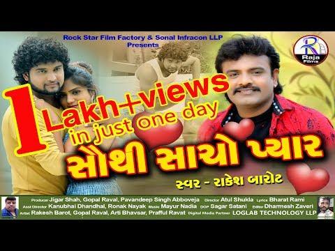 Xxx Mp4 Sauthi Sacho Pyar Rakesh Barot New Love Song 2018 Raja Films 3gp Sex