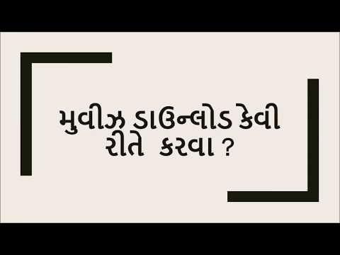 Xxx Mp4 ફિલ્મો કેવી રીતે ડાઉનલોડ કરવા Download All Movies Online Technical Gujarat 3gp Sex