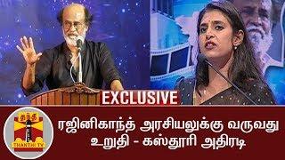 ரஜினிகாந்த் அரசியலுக்கு வருவது உறுதி - கஸ்தூரி அதிரடி | MAKKAL MANDRAM | Thanthi TV