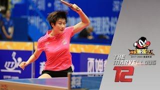 2017 Marvellous 12 Highlights: Ding Ning vs Feng Yalan