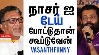 நல்ல padam எடுத்து கைய சுட்டுகிட்டவர் தான் இந்த நாசர் Vasanth Speech |Cine Flick