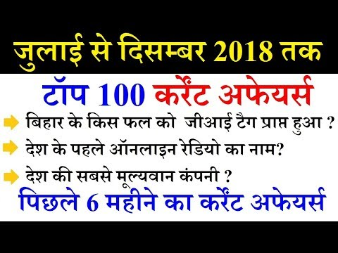 Last 6 month top 100 current affairs 2018 current affairs 2018 railway ssc gd rpf si police