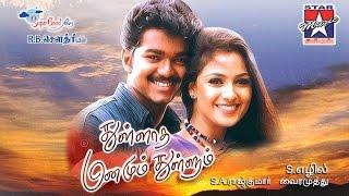 Megamai Vanthu Song | Thulladha Manamum Thullum - Tamil Movie | Vijay | Simran | S A Rajkumar
