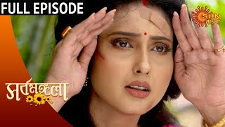 Sarbamangala - Full Episode | 20 September 2020 | Sun Bangla TV Serial | Bengali Serial