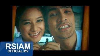 รักกินไม่ได้ : บ่าววี อาร์ สยาม [Official MV]