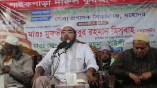 বিশ্বব্যাপী মায়ানমারকে বয়কটের আহবান Mufti Habibur Rahman Misbah Kuakata