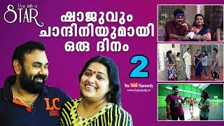 A Day with actor Shaju and actress Chandini | Day with a Star | Part 02 | Kaumudy TV